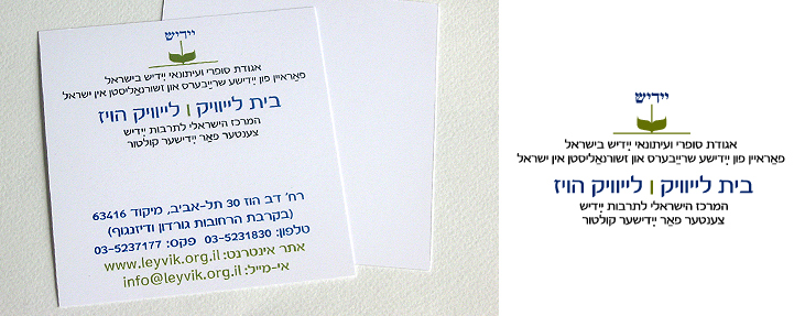 Logo and Branding for Leyvik House the Israeli Center for Yiddish Culture